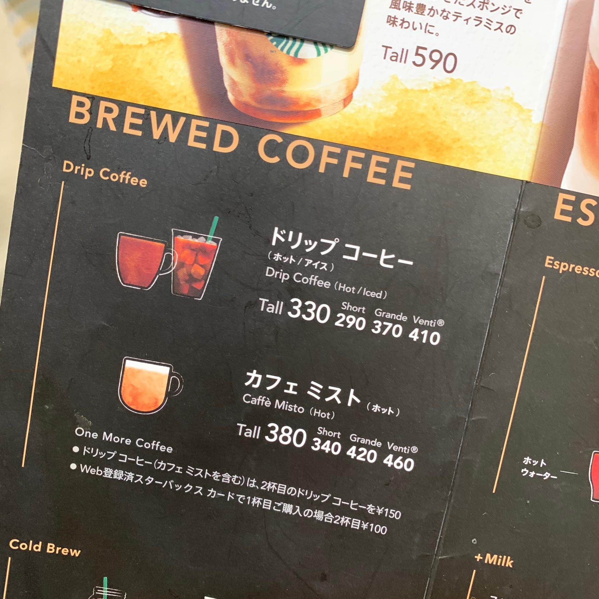 ミスト スタバ カフェ スタバ カフェミストとは<150円で飲む方法・スターバックスラテとの違い等>