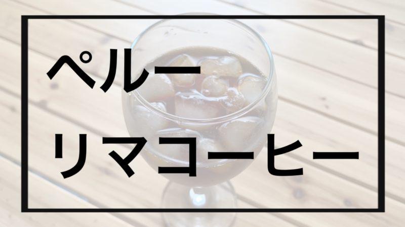 ペルー リマコーヒー