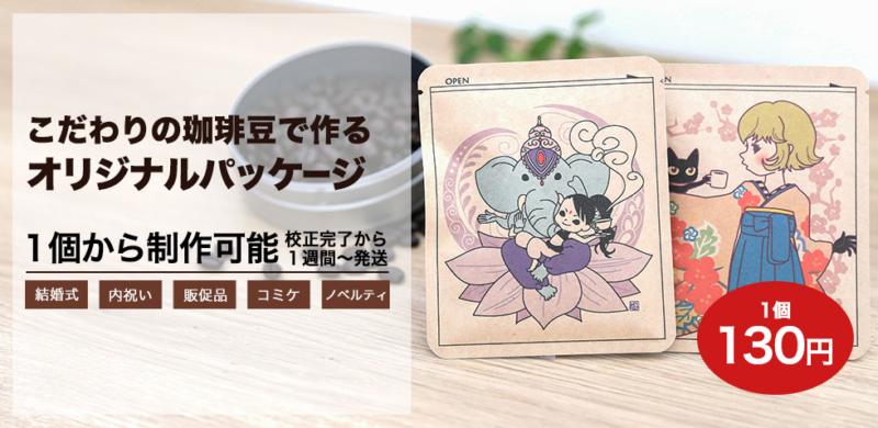 オリジナルパッケージコーヒー専門店.com