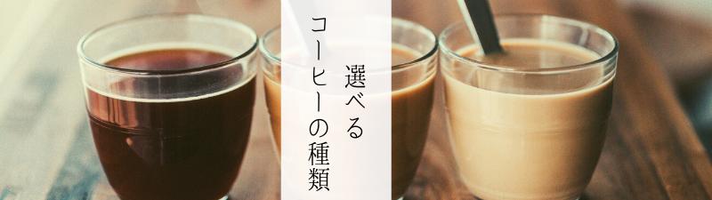 オリジナルドリップコーヒー選べる種類