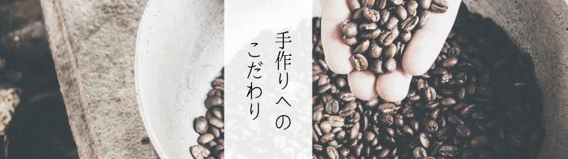 オリジナルドリップコーヒー自家焙煎手作りへのこだわり
