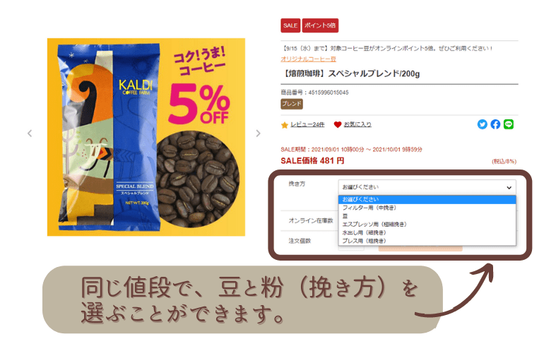 KDLDIオンラインストアでコーヒー豆を購入